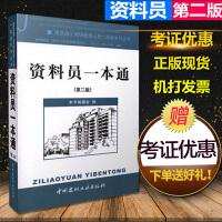 备考2019资料员考试用书 资料员一本通(第二版)建筑施工现场管理人员一本通系列丛书 五大员工具参考书籍