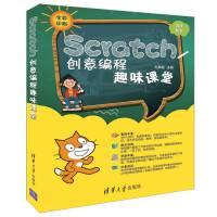 清华:Scratch创意编程趣味课堂