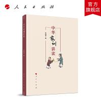 中华家训讲读 人民出版社