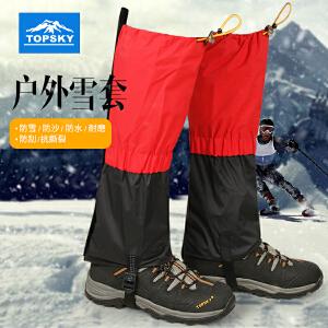 【99元三件】Topsky/远行客冬季男女户外登山雪套沙套防雪脚套
