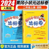 黄冈小状元二年级上达标卷语文数学人教版 2021秋二年级上册试卷
