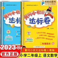 黄冈小状元二年级下达标卷语文数学人教版 2021春二年级下册试卷