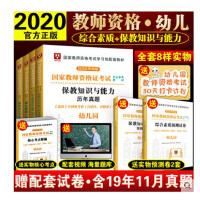 2020幼儿教师资格证考试用书综合素质和保教知识与能力全套教材历年真题试卷全国通用2020年幼儿园教师资格证资料