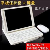 三星T810平板保护套 tab s2 9.7寸电脑皮套 sm-t815c外壳蓝牙键盘