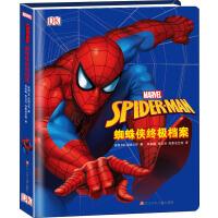 蜘蛛侠终极档案 DK出版公司 著