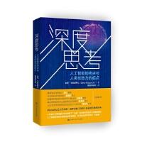 [二手旧书9成新]深度思考,加里・卡斯帕罗夫,9787300258843,中国人民大学出版社