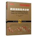舵手经典73:高级波段技术分析价格行为交易系统之区间分析(阿尔・布鲁克斯,国外操盘高手总结股票期货外汇投资市场盈利秘诀)