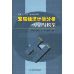 宏观经济计量分析方法与模型