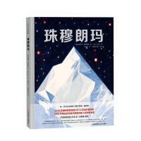 珠穆朗玛:攀登者心中的梦想之峰 [英]桑格玛?弗朗西斯 著 [英]桑格玛?弗朗西斯 编 邓逗逗 译