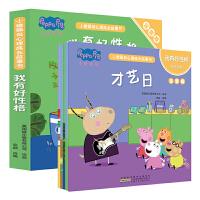 小猪佩奇心理成长故事书注音版我有好性格全套5册粉红猪小妹佩琪儿童绘本2-3-4-5-6-8周岁宝宝幼儿园亲子早教启蒙书睡