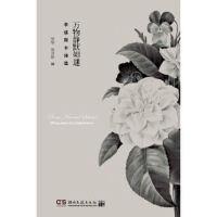 【二手旧书9成新】万物静默如谜 (波)辛波斯卡湖南文艺出版社 9787540457228