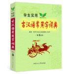 学生实用古汉语常用字词典第6版