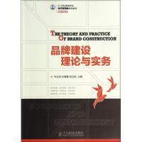 品牌建设理论与实务(21世纪高等学校经济管理类规划教材)/高