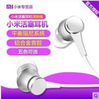 【支持礼品卡】Xiaomi/小米 小米活塞耳机清新版 入耳式有线线控降噪音乐耳麦