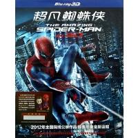 BD(蓝光)超凡蜘蛛侠3D(2碟装)