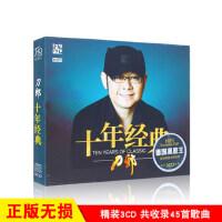正版刀郎黑胶CD专辑精选经典草原民歌情歌汽车载无损音乐光盘碟片
