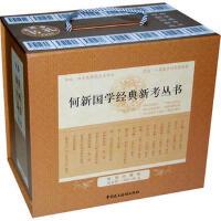 【二手书8成新】《何新国学经典丛书》礼品套(盒装书 何新 中国民主法制出版社