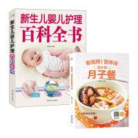 育儿书籍父母婴儿+月子餐30天食谱新生的儿宝宝护理书月子餐42天食谱书孕妇产后坐月子月嫂培训教材书籍新手妈妈育儿书