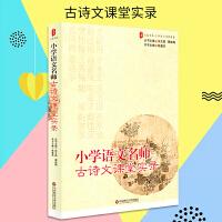 华东师大:大夏书系・小学语文名师古诗文课堂实录