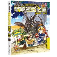 中青雄狮:X探险特工队:破解巨型之谜:犀金龟×锹甲