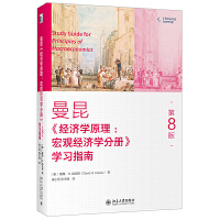 经济学原理(第8版)宏观经济学分册 学习指南 曼昆 北京大学出版社