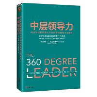 中层领导力:西点军校和哈佛大学共同讲授的领导力教程(久负盛名的领导力三原则。一看就懂、恍然大悟,立刻懂得如何领导团队。