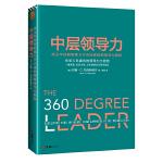 中层领导力:西点军校和哈佛大学共同讲授的领导力教程(久负盛名的领导力三原则。一看就懂、恍然大悟,立刻懂得如何领导团队。)