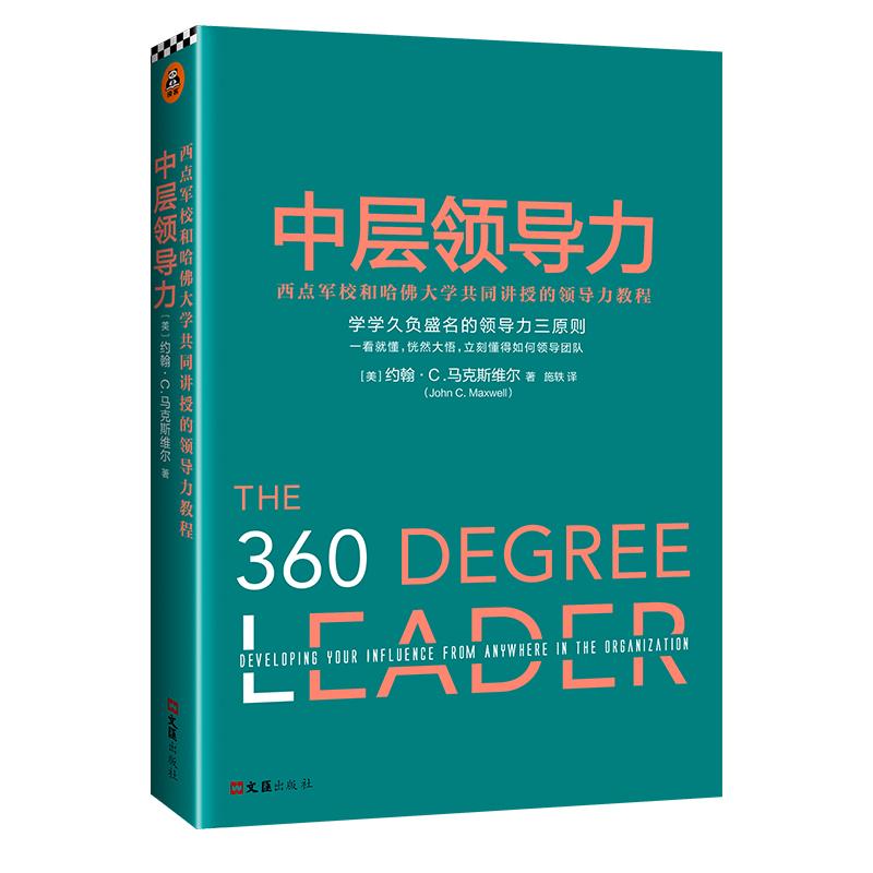中层领导力:西点军校和哈佛大学共同讲授的领导力教程(久负盛名的领导力三原则。一看就懂、恍然大悟,立刻懂得如何领导团队。) 全球领导力领域大师约翰·麦克斯维尔博士风靡全球数十年的经典代表作!世界500强高管必读书。一看就懂、恍然大悟,立刻懂得如何领导团队。拥有你想有的工作,成为你想成为的人,做任何你想做的事。读客熊猫君出品