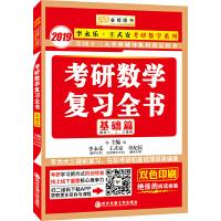 2019金榜图书 考研数学复习全书.基础篇(数一、二、三通用)