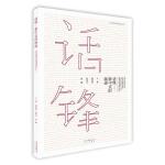 《话锋——新中式的演进》(新中式研究院沙龙新语丛书)