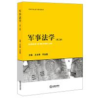 军事法学(第二版)