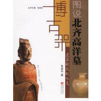 遗落秋风的叹息:图说北齐高洋墓――博古架丛书