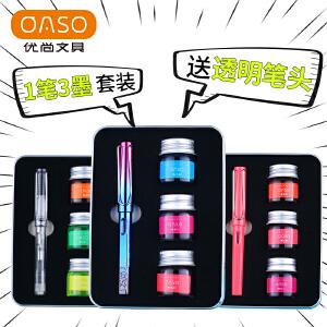 毕加索旗下优尚透明彩墨学生用练字钢笔成人办公书写墨水钢笔金属礼盒套装