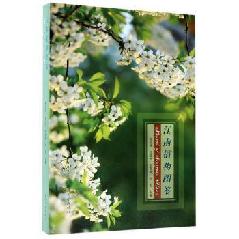 正版 江南植物图鉴 图书 自然科学 生物科学 生物科学的理论与方法 科学与自然 植物参考