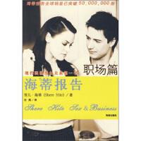 【二手书8成新】海蒂报告(职场篇 [美] 海蒂(Hite S.),杜然 9787807001577