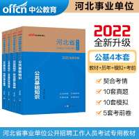 中公教育2021河北省事业单位公开招聘工作人员考试:公共基础知识(教材+历年真题+全真模拟+考前必做5套卷)4本套