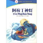 [二手旧书9成新]阿拉丁神灯/我要读 棒小孩都爱读故事