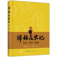 琥珀昆虫记:知识・鉴赏・收藏