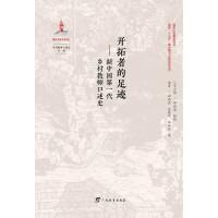 �l村教��口述史系列 �_拓者的足�E:新中��第一代�l村教��口述史