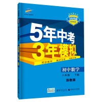 曲一线 初中数学 八年级下册 浙教版 2020版初中同步 5年中考3年模拟 五三