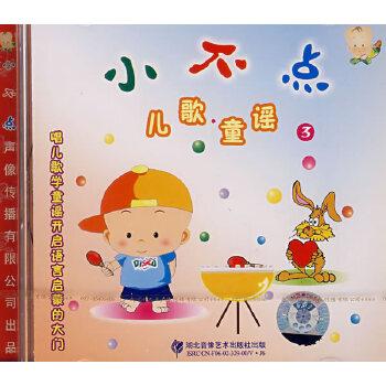 儿童音乐 中文童谣/儿歌 小不点:儿歌·童谣(3)(vcd)
