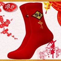 【2双装】浪莎袜子女棉袜中筒袜本命年女袜大红男袜秋冬款加厚袜子男短袜冬