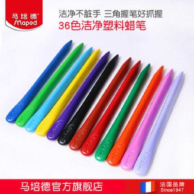 马培德塑料蜡笔36色彩笔 儿童涂色安全蜡笔套装宝宝绘画笔蜡笔画笔 洁净不脏手 三角笔杆
