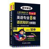 【正版现货】2018年冲击波英语 振宇英语专业八级语言知识 英语专八改错 英语专8级TEM-8 上海外国语大学