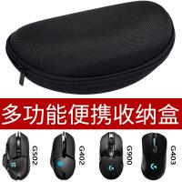 罗技鼠标收纳盒G502 G402 G903 G603鼠标包数据线充电器袋 黑色收纳盒一个