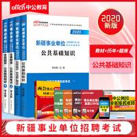 中公教育2020新疆省事业单位公开招聘工作人员考试:公共基础知识(教材+历年真题+6000题(上下册))三本套