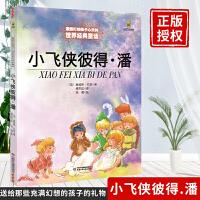 中国少儿:打动孩子心灵的世界经典――小飞侠彼得・潘