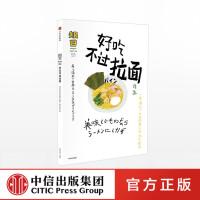 F知日特集53 好吃不过拉面 拉面起源日本拉面食谱书籍 拉面美食地图 日式拉面料理书籍 日本饮食文化美食社科人文类普及读