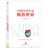 中国为何不会统治世界