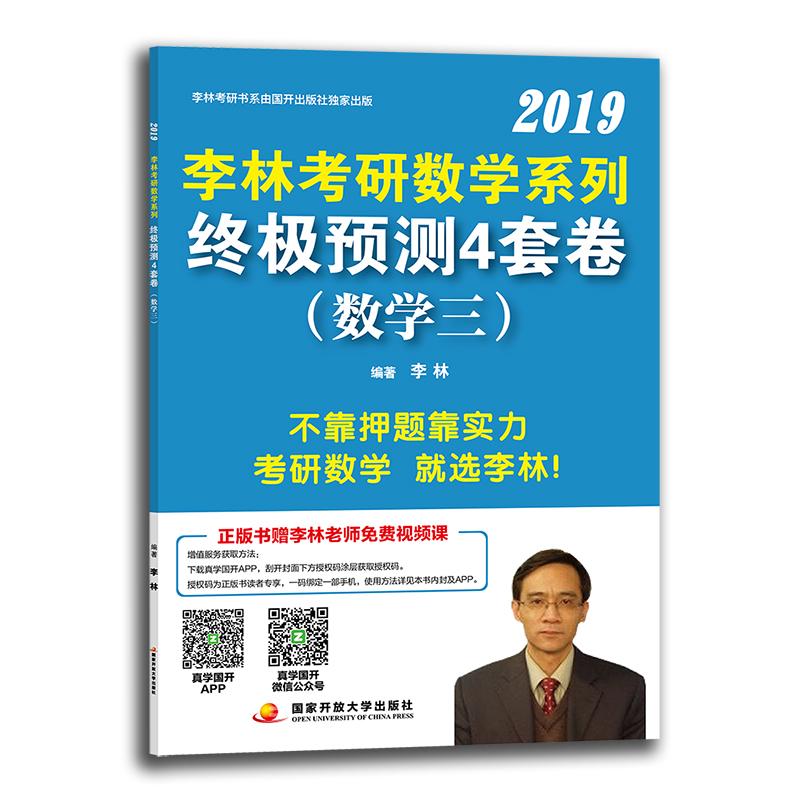 李林考研数学系列终极预测4套卷(数学三)